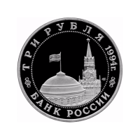 Монеты России 1992 - 1996г.