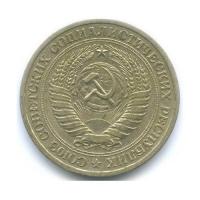 Монеты СССР 1961 - 1991г.