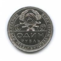 Монеты РСФСР и СССР 1921 - 1958г.