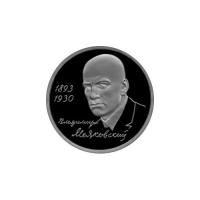 100-летие со дня рождения В.В.Маяковского