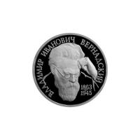 130-летие со дня рождения В.И.Вернадского