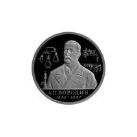 160-летие со дня рождения А.П.Бородина