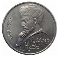 1 рубль 1991 года «Алишер Навои»