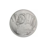 5 рублей 1987 года «70 лет Великой Октябрьской социалистической революции»