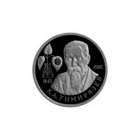 150-летие со дня рождения К.А.Тимирязева