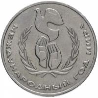 1 рубль 1986 года «Международный год мира»