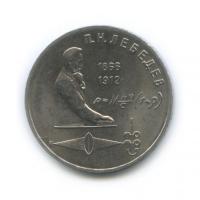 1 рубль 1991 года  « П. Н. Лебедев»
