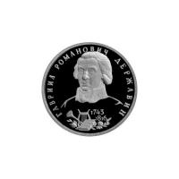 250-летие со дня рождения Г.Р.Державина
