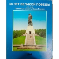 50 лет Великой Победы