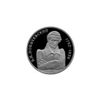 Математик Н. И. Лобачевский, к 200-летию со дня рождения